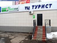 "Аптечный пункт ""Терра Биони"""