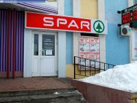 """(закрылся) Магазин """"Spar"""""""