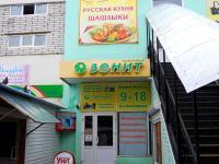 """Магазин """"Зенит"""""""
