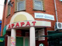 """Торговый центр """"Садовод"""""""