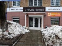 Салон красоты Татьяны Николаевой