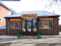 "Магазин ""WiNEmarket"""