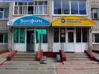 """Аптечный пункт """"ЭлитФарм"""""""