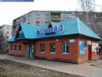 """Магазин """"Водолей-2"""""""