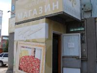 """Магазин """"Хлопковый рай"""""""
