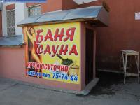 Баня-сауна