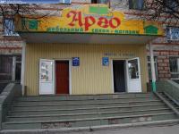 """(Закрыт) Мебельный салон-магазин """"Арго"""""""
