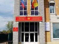 Администрация Вурнарского городского поселения