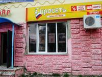 """""""Евросеть"""""""