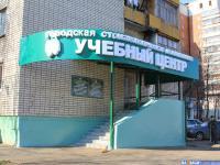 Учебный центр городской стоматологической поликлиники
