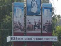 Щит с изображением Ивана Яковлева