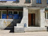"""МУ """"Управление жилищным фондом города Чебоксары"""""""