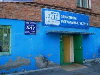 Чебоксарский филиал Военно-мемориальной компании