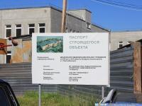 Строительство детского сада 2012-06-20