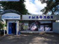 """Магазин """"Серебряный ручей"""""""