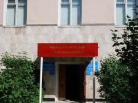 Центр противопожарной пропаганды и общественных связей