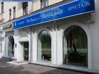 "Салон ""The House of Villeroy Boch"""
