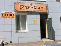 """(Переехали) Доставка китайской еды """"Dan-Dan"""""""