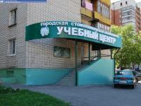 Городская стоматологическая поликлиника