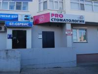 """PRO стоматология"""