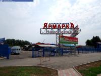 Универсальная ярмарка на Николаева
