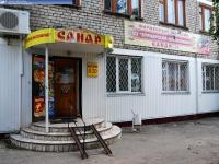 """Магазин """"Санар-14"""""""