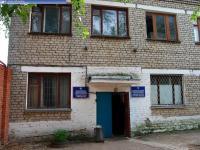 Следственный отдел по городу Чебоксары