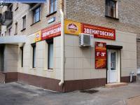 """Фирменный магазин """"Звенигов"""""""