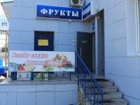 """Магазин """"Фрукты овощи"""""""