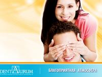 """стоматологическая клиника """"Дент-Аурум"""""""