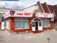 "Кафе ""Баку"""