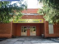 Школа самбо