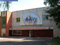 """Оздоровительный комплекс ОАО """"Промтрактор"""""""