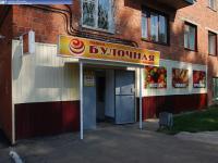 "Магазин ""Булочная"""