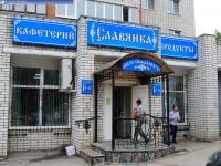 "Магазин-кафетерий ""Славянка"""
