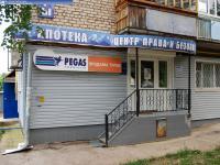 Центр права и безопасности