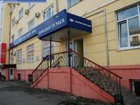"Банк ""Экспресс-Волга"""