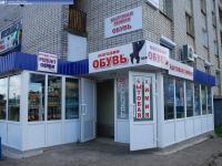 """Магазин """"Обувь"""""""