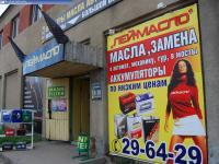 """Магазин """"Лей масло"""""""