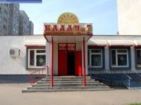 """Фирменный магазин """"Калач-7"""""""