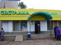 """Магазин """"Светлана-Эконом"""""""