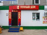"""Теплый дом"""