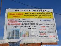 """Поз. 1 жилого комплекса """"Речной бульвар"""" 2013-01-22"""