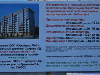 Поз. 27 по ул. Ярмарочная 2013-01-31