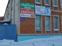 """ООО """"Ремстрой"""""""