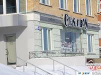 """Продается салон """"Cesar"""