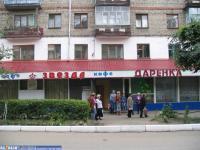 """Кафе """"Звезда"""""""