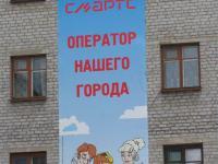 Реклама СМАРТС