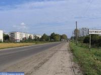 Въезд в город Шумерля
