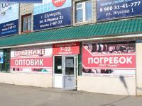 """Магазин """"Погребок"""""""